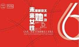 """励媖中国六周年""""未来女性:重新定义她成功""""论坛"""