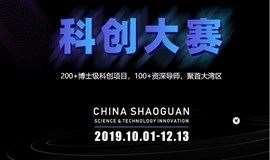 2019博士科技创新大赛华中武汉分赛场(先进制造+新材料)