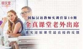 你知道怎么教外国人说普通话吗? (还有外国学生突袭现场交流哦!)