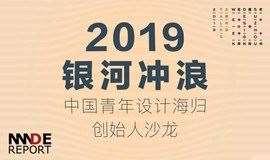 """2019 """"银河冲浪"""":中国青年设计海归创始人沙龙"""