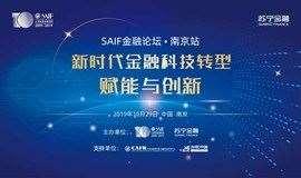 交大高金 SAIF金融论坛-南京站 新时代金融科技转型:赋能与创新