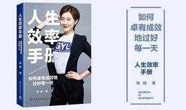 樊登读书《人生效率手册》书籍翻转