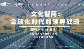 【名师讲堂·厦门站】文化智商:全球化时代的领导战略