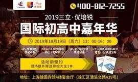 三立-优培锐 2019年上海优质初高中嘉年华