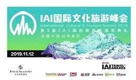 【大咖云集】IAI国际文化旅游峰会暨第3届IAI国际旅游奖颁奖典礼