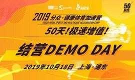 分众·健康体育加速营 结营Demoday