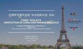 "国内外大咖云集!巴黎萨克雷""中法创新对话"" 活动等你来!Paris- Saclay's Innovation in China and France Dialogue Session"