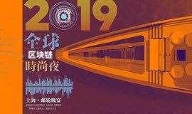 """博链财经""""星势力""""2019年度区块链颁奖典礼"""