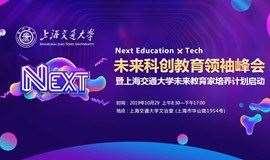 未来科创教育领袖峰会——暨上海交通大学未来教育家培养计划启动