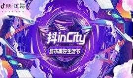 抖inCity城市美好生活节