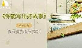 我有酒,你有故事吗?——樊登书读书•书友沙龙