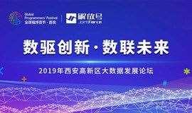 """""""数驱创新 数联未来""""——2019年西安高新区大数据发展论坛"""