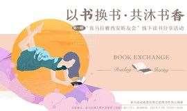 """【10.25】读书会丨""""以书换书,共沐书香"""""""