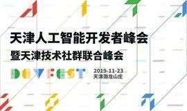 11.11 趣活节 | 天津人工智能开发者峰会 暨天津技术社群联合峰会 2019