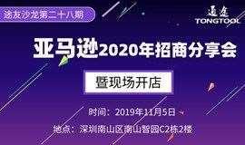 亚马逊2020年全新启航招商会暨现场开店