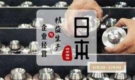 科技牛 | 日本精益匠心之旅第三期