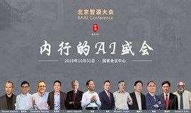 北京智源大会