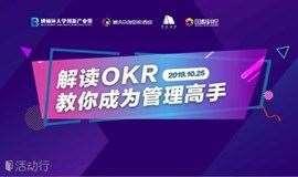 《OKR工作法》