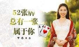 【广州芬空间】10月18日,一张纸牌看穿你, 与内在的自我沟通,遇见未知的自己!