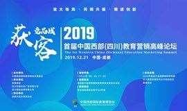 教博会|2019首届中国西部(四川)教育营销高峰论坛