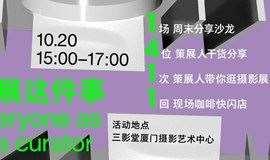 """TALK XM × 三影堂招募 │ 本周日,四位策展人带你一次性了解""""策展""""这件事"""