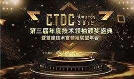 2019CTDC第三届年度大发牛牛怎么玩技术 领袖颁奖盛典暨首席大发牛牛怎么玩技术 官领袖联盟年会 即将盛大开幕