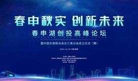 春申秋实 创新未来——春申湖创投高峰论坛