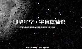 仰望星空 · 宇宙体验馆