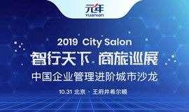 2019智行天下 商旅巡展