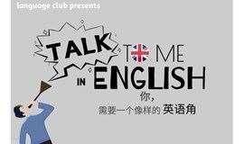 Talk To Me in Englsih 你,需要一个像样的英语角!
