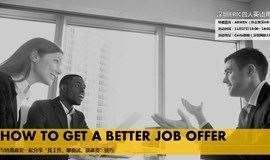 四人英语角 | 怎样拿到一个更好的offer ?外企资深HR告诉你