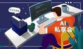 人工智能AI Pro社区沙龙及线上私享会