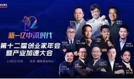 第十二届创业家年会暨产业加速大会