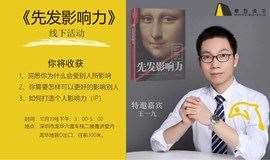 【樊登读书.深圳】线下读书沙龙之《先发影响力》