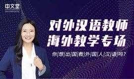 海外就业 | 在海外教汉语是怎么样的情况?