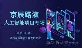 京辰路演&人工智能项目专场