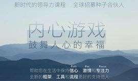内心游戏:鼓舞人心的幸福(石家庄体验沙龙)10月12晚
