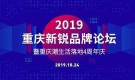 2019重庆新锐品牌论坛