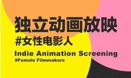 【Mao Space】独立动画放映:女性电影人