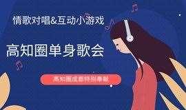 【11月3号周日丨成都】单身情歌&互动小游戏