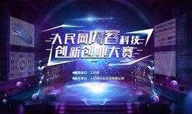 人民创客城市沙龙暨人民网内容科技大赛宣介会(西安站)