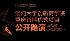 混沌大学创新商学院重庆首期优秀项目公开路演
