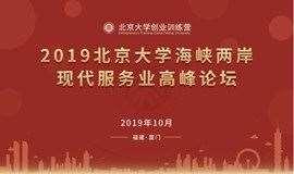 2019北京大学海峡两岸现代服务业高峰论坛