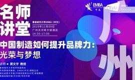 【公益讲座·广州站】打造企业核心竞争力:品牌建设能力