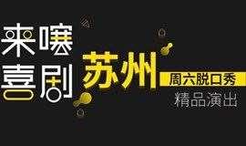 【来噻喜剧】周六精品秀 10月26日苏州脱口秀