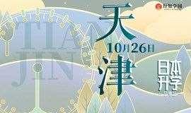 2019年行知学园日本升学&留学分享会—天津站