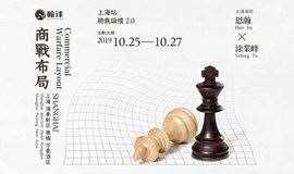 商战布局 上海站 总裁论坛2.0