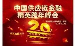 (12月19日·深圳)中国供应链金融精英跨年峰会,庆祝中国供应链金融20周年