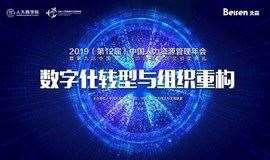 2019(第12届)中国人力资源管理年会 暨第九届中国人力资源管理学院奖颁奖典礼——数字化转型与组织重构