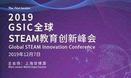 2019 GSIC-全球STEAM教育创新峰会